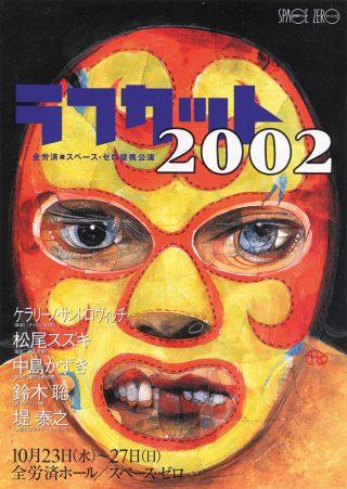 ラフカット2002