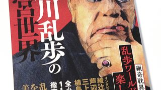 江戸川乱歩の迷宮世界