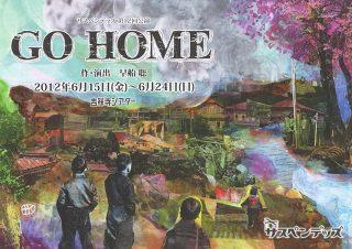 サスペンデッズ「GO HOME」