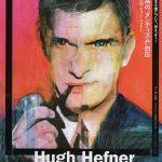 ヒュー・ヘフナー