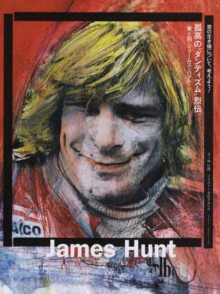 ジェームス・ハント