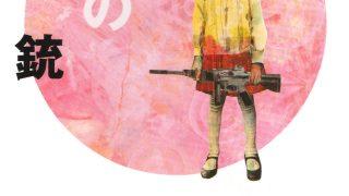 ママの狙撃銃
