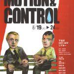 サスペンデッズ「MOTION&CONTROL」