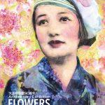 木村タカヒロ個展「FLOWERS」2018.3.21-25 八王子市学園都市センター